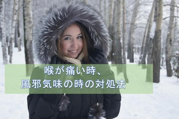 喉が痛い時、風邪気味の時の対処法