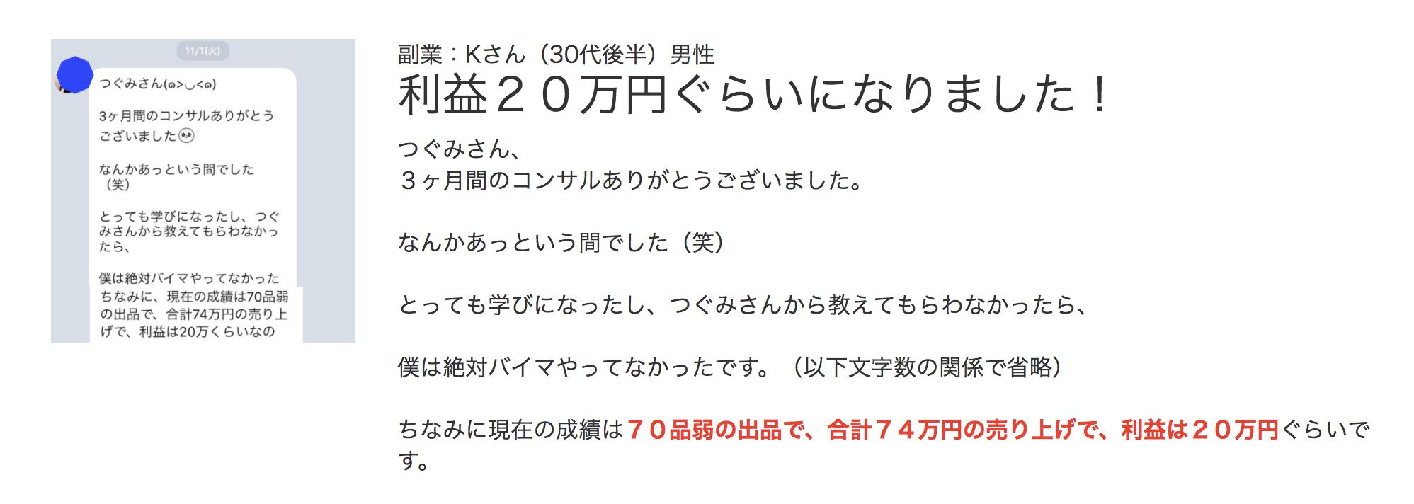 利益20万円達成