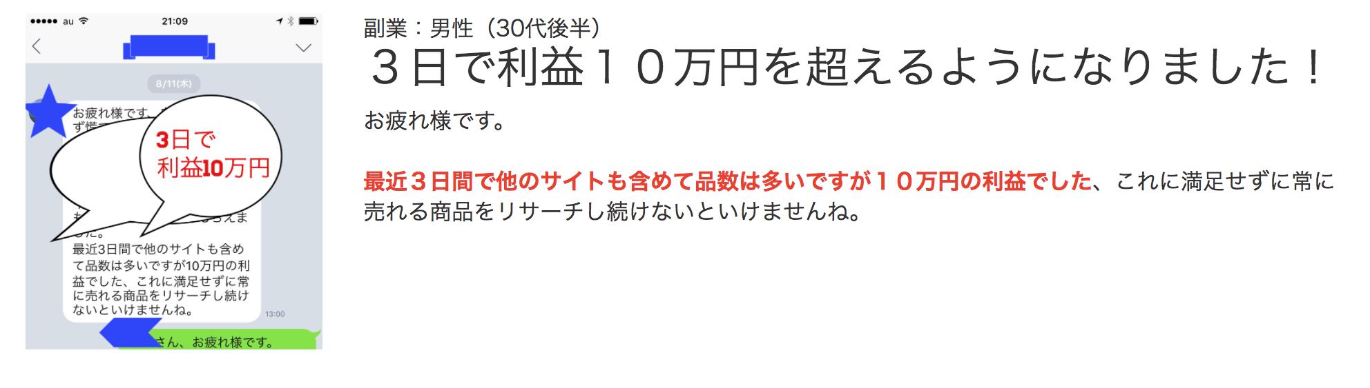 3日で利益10万円