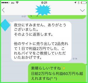 日給2万円の生徒さん