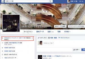 フェイスブック個人ページ