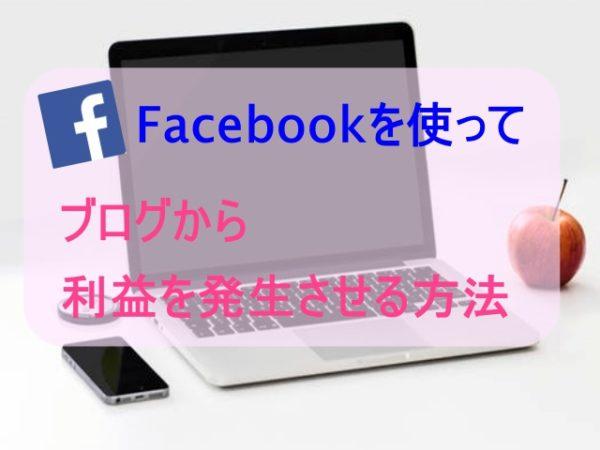 フェイスブックでブログから収益を発生させる方法