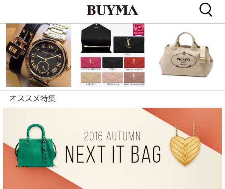 BUYMA サイト