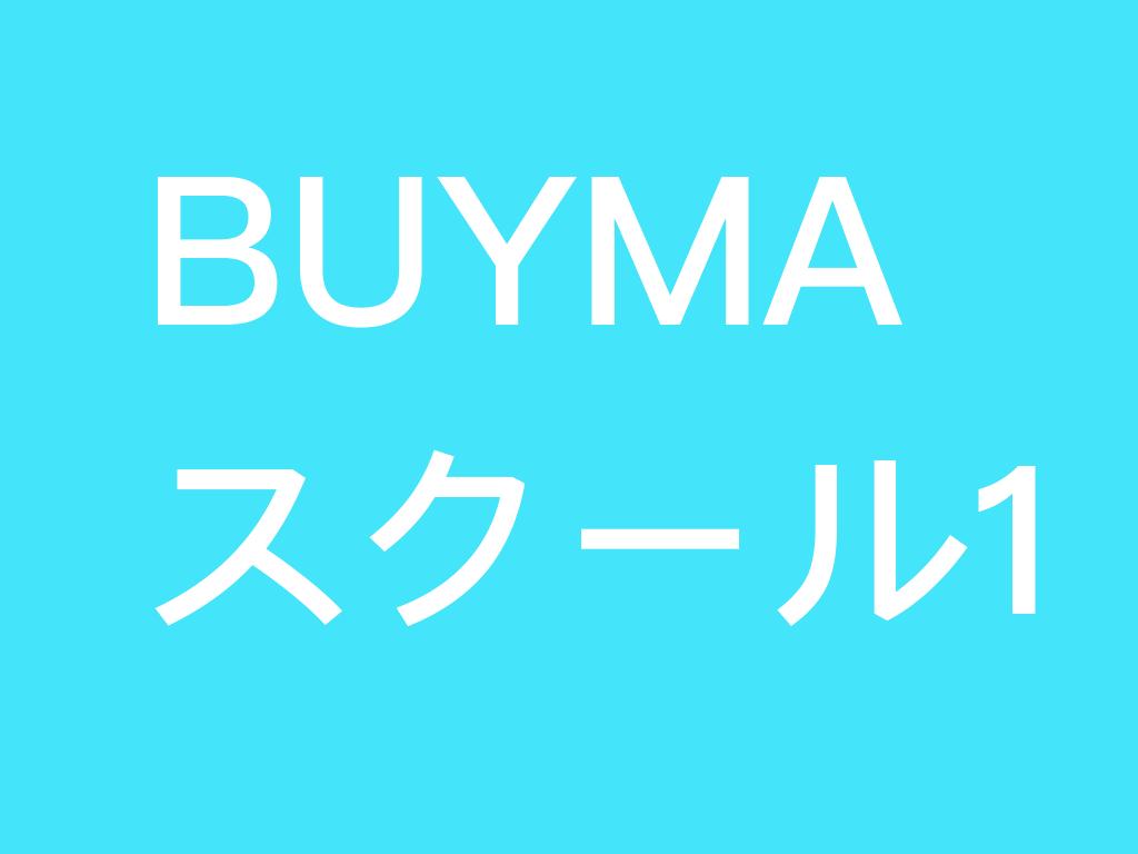 BUYMAスクール1