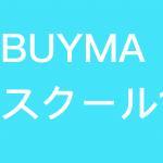 保護中: BUYMAオンラインスクール1