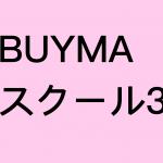 保護中: BUYMAスクール3外注化&発送代行や転送方法