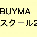 保護中: BUYMAスクール2 出品後〜戦略的な商品説明など