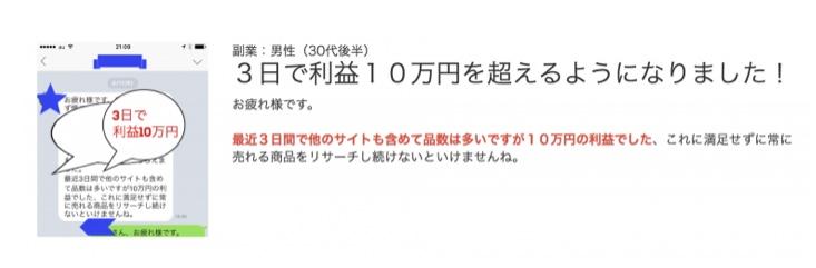 3日で利益10万円画像
