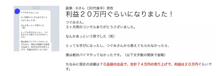 利益20万円画像