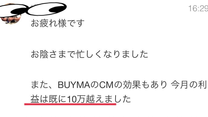 利益10万円達成男性