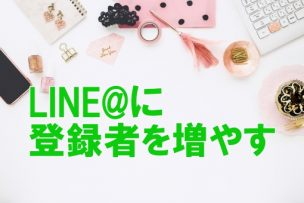 LINE@登録増やし画