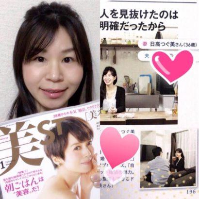美ST 雑誌掲載