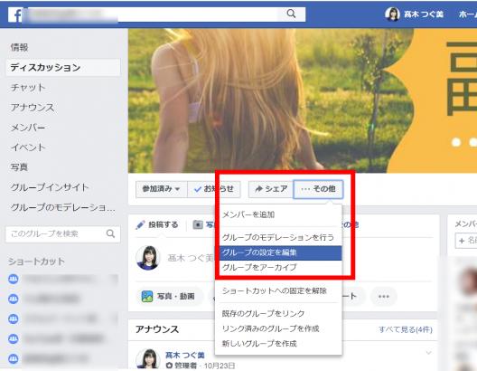 FBグループの設定