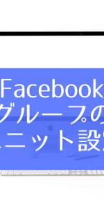 フェイスブックグループでユニットを使い投稿をまとめる方法