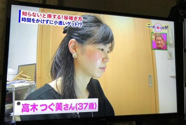 全国テレビ出演画像
