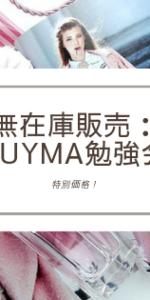 無在庫販売BUYMA バイマの勉強会ご案内