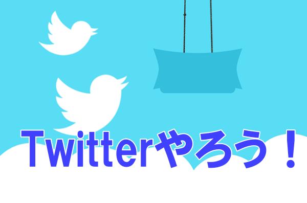 Twitterやろう!