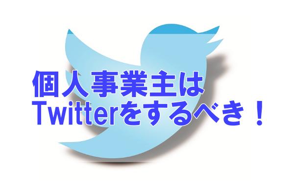 個人事業主はTwitterをするべき!メリットが多い理由