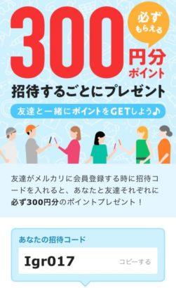 メルカリ紹介チケット