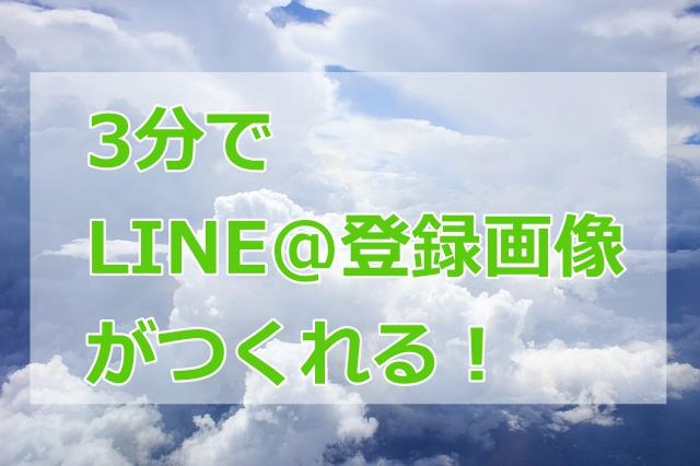 3分でできる!LINE@登録用画像