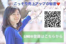 LINE@登録用画像
